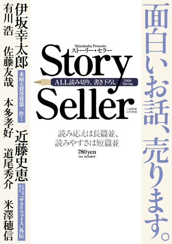 Story Seller (ストーリーセラー) 2008年 05月号 [雑誌]の詳細を見る
