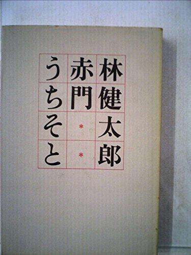 赤門うちそと (1976年)