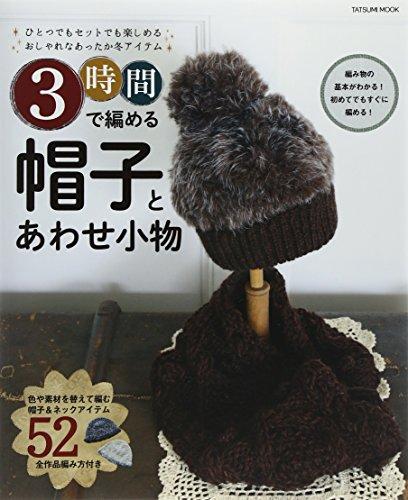 3時間で編める帽子とあわせ小物 (タツミムック)