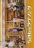52Hzのラヴソング[DVD]