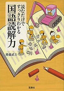 読むだけですっきりわかる国語読解力 (宝島SUGOI文庫)