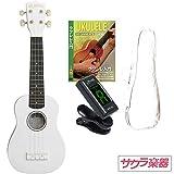 Alamoana アラモアナ ソプラノウクレレ UK-100G/WH サクラ楽器オリジナル 初心者入門ウクレレセット