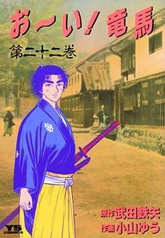 [小山ゆう, 武田鉄矢]のお~い!竜馬(22) (ヤングサンデーコミックス)