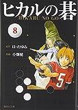 ヒカルの碁 8 (集英社文庫―コミック版)