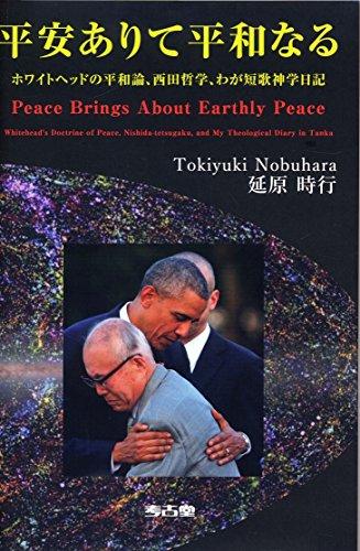 平安ありて平和なる ホワイトヘッドの平和論、西田哲学、わが短歌神学日記の詳細を見る