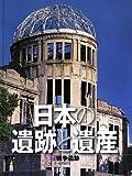 日本の遺跡と遺産〈7〉戦争遺跡