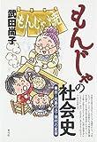 もんじゃの社会史―東京・月島の近・現代の変容