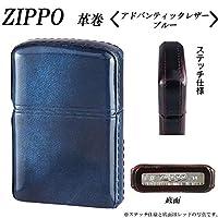 ZIPPO 革巻 アドバンティックレザー ブルー 【人気 おすすめ 通販パーク】