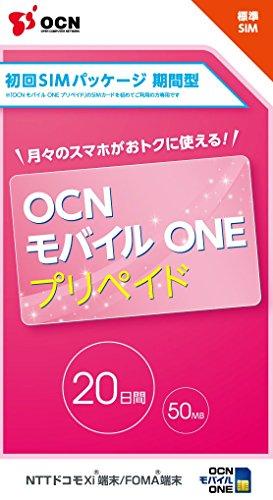 OCN モバイル ONE SIMカード プリペイド 初回SIMパッケージ 期間型 標準SIM