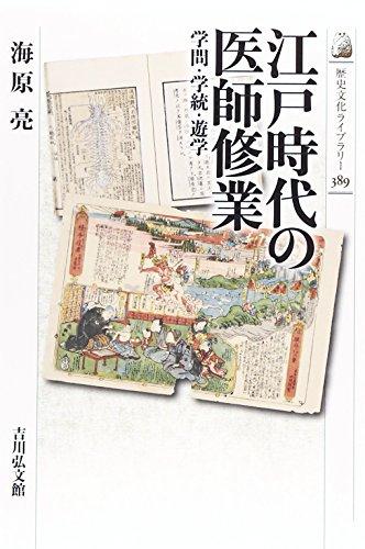 江戸時代の医師修業: 学問・学統・遊学 / 海原 亮