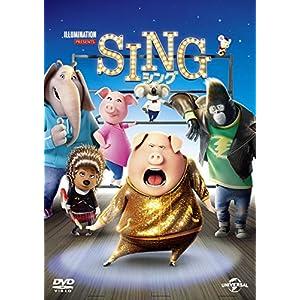 SING/シング[AmazonDVDコレクション]