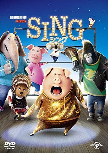 NBCユニバーサル・エンターテイメントジャパン『SING/シング』