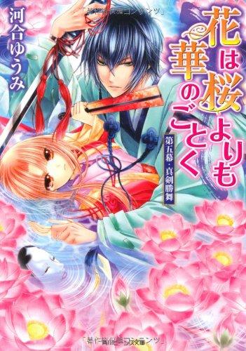 花は桜よりも華のごとく 第五幕・真剣勝舞 (角川ビーンズ文庫)の詳細を見る