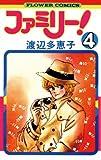 ファミリー!(4) (フラワーコミックス)