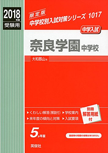 奈良学園中学校   2018年度受験用赤本 1017 (中学校別入試対策シリーズ)