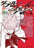 ダブル・フェイス(20) (ビッグコミックス)