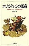 ホソカタムシの誘惑―日本産ホソカタムシ全種の図説 画像