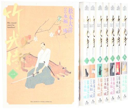 竹光侍 コミック 全8巻完結セット (BIG SPIRITS COMICS SPECIAL)の詳細を見る