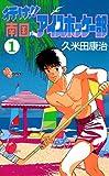 行け!!南国アイスホッケー部(1) (少年サンデーコミックス)