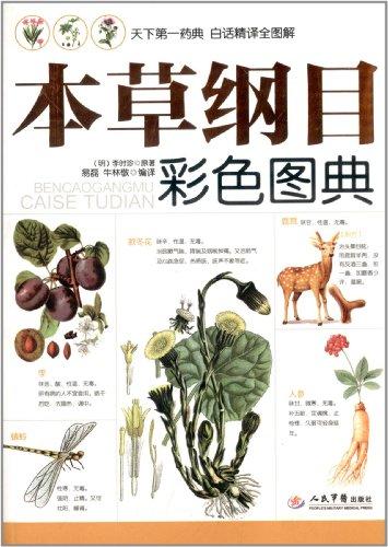 本草纲目彩色图典(白话精译全图解)