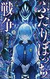 ふたりぼっち戦争 1 (ジャンプコミックス)