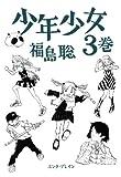 少年少女 3巻<少年少女> (ビームコミックス(ハルタ))