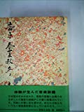 音楽春夏秋冬 (1973年)