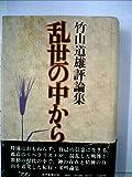 乱世の中から―竹山道雄評論集 (1974年)