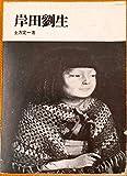 岸田劉生 (1971年)