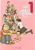 平成マンガ家実存物語 おはようひで次くん! / 小田 ひで次 のシリーズ情報を見る