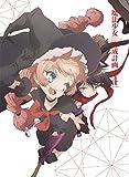 魔法少女育成計画 DVD 第4巻