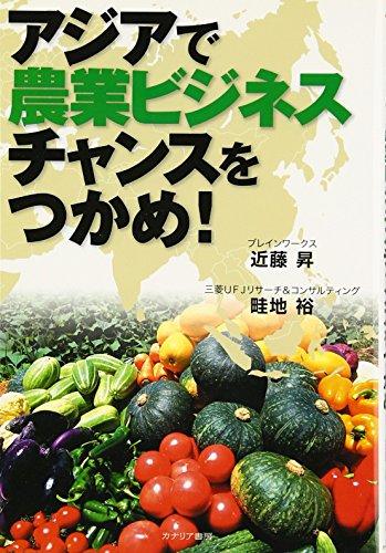 アジアで農業ビジネスチャンスをつかめ!の詳細を見る
