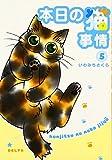 本日の猫事情 5 (フィールコミックスゴールド い 6-5) 画像
