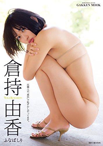 倉持由香『ふなばしり』 (学研ムック)