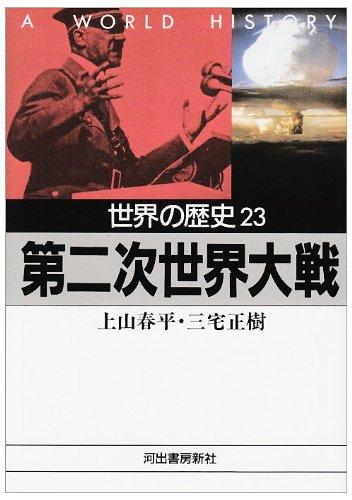 世界の歴史〈23〉第二次世界大戦 (河出文庫)の詳細を見る