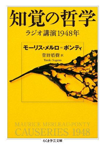 知覚の哲学: ラジオ講演1948年 (ちくま学芸文庫)
