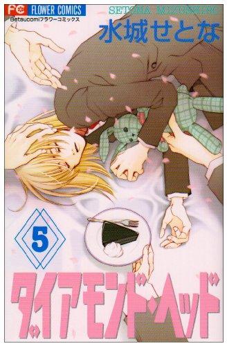 ダイアモンド・ヘッド 5 (フラワーコミックス)の詳細を見る