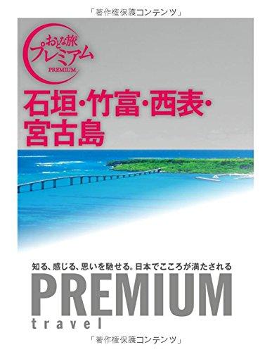 おとな旅プレミアム 石垣・竹富・西表・宮古島 (おとな旅PREMIUM)