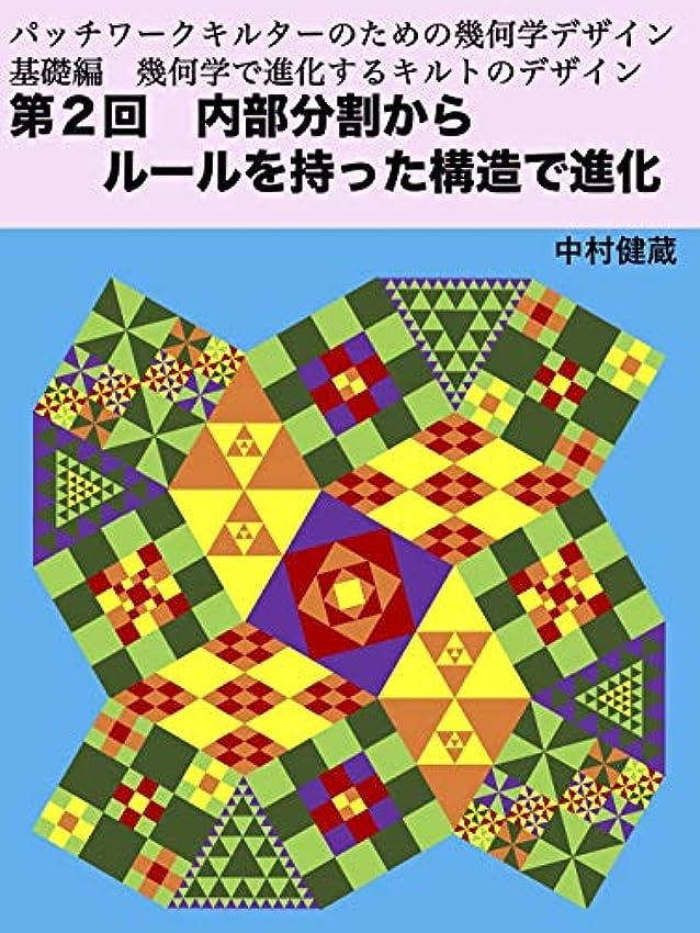 アンデス山脈文法最大化する第2回 内部分割からルールを持った構造で進化: 基礎編「幾何学で進化するキルトデザイン」 パッチワークキルターのための幾何学デザイン