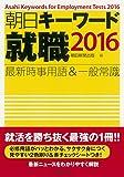朝日キーワード就職2016 最新時事用語&一般常識