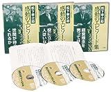 CD+書籍 松下幸之助感動のエピソード集