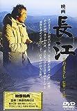 長江 [DVD] -