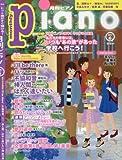月刊ピアノ 2017年6月号