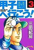 甲子園へ行こう!(3) (ヤングマガジンコミックス)