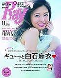 Ray(レイ) 2017年 11 月号