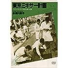 東京ミキサー計画―ハイレッド・センター直接行動の記録 (パルコ・ピクチャーバックス)