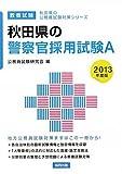 秋田県の警察官採用試験A〈2013年度版〉 (秋田県の公務員試験対策シリーズ)