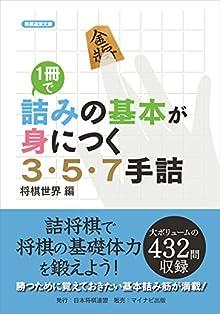 1冊で詰みの基本が身につく3・5・7手詰