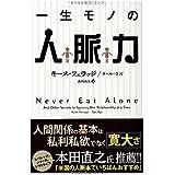 一生モノの人脈力 (フェニックスシリーズ)