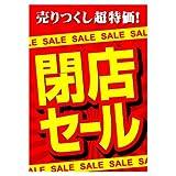 パラポスター「閉店セール」 販促の小槌 V4-006-6-A